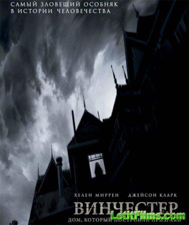 Скачать Винчестер. Дом, который построили призраки / Winchester: The House  ...