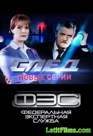 Скачать сериал След / ФЭС [2018]