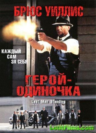 Скачать фильм Герой - одиночка [1996]