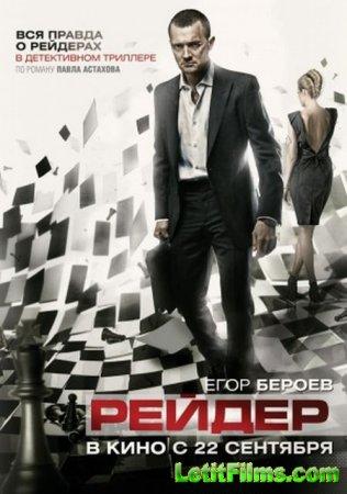 Скачать фильм Рейдер [2011]