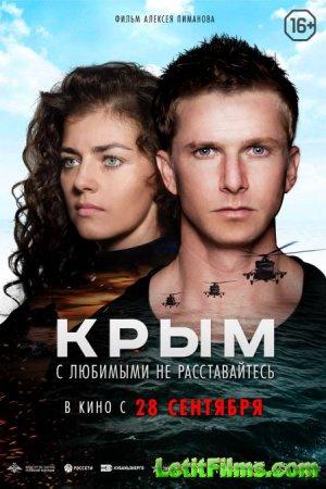 Скачать фильм Крым [2017]