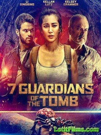 Скачать фильм Хранители гробницы / 7 Guardians of the Tomb (2018)