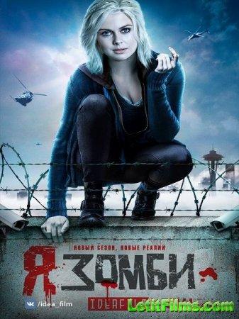 Скачать Я – зомби / iZombie  - 4 сезон (2018)