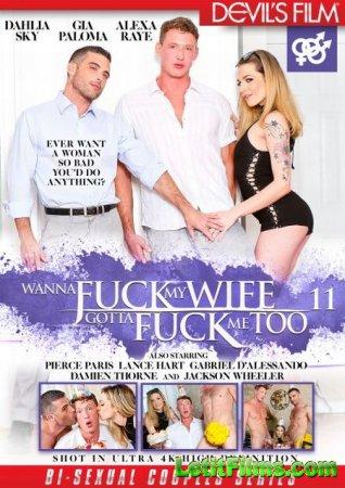 Скачать Wanna Fuck My Wife Gotta Fuck Me Too 11 / Хочешь Трахнуть Мою Жену  ...