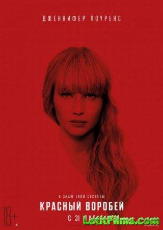 Скачать фильм Красный воробей / Red Sparrow (2018)