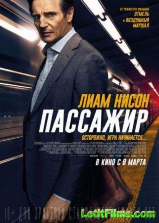 Скачать фильм Пассажир / The Commuter (2018)