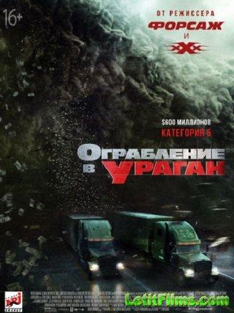 Скачать фильм Ограбление в ураган / The Hurricane Heist (2018)