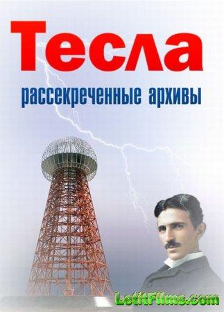 Скачать Тесла рассекреченные архивы / Tesla's Death Ray: A Murder Declassi ...
