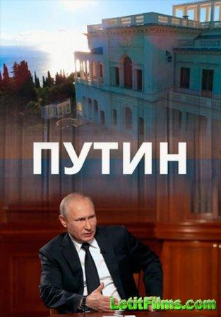 Скачать Путин. Фильм Андрея Кондрашова [2018]