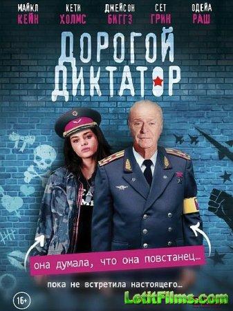 Скачать фильм Дорогой диктатор / Dear Dictator (2018)