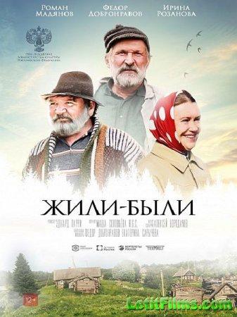 Скачать фильм Жили-были (2017)