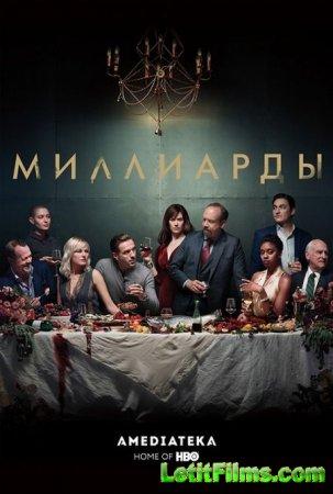 Скачать Миллиарды / Billions - 3 сезон (2018)