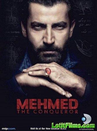 Скачать Мехмед - завоеватель мира. Фатих / Mehmed Bir Cihan Fatihi [2018]