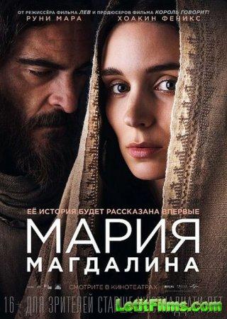 Скачать фильм Мария Магдалина / Mary Magdalene (2018)