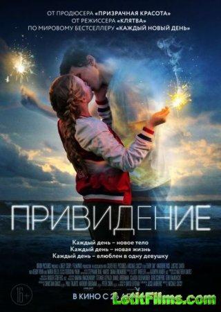Скачать фильм Привидение / Every Day (2018)