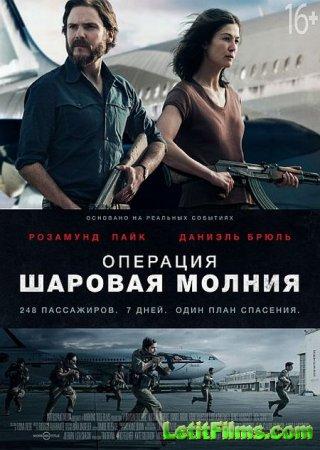 Скачать фильм Операция «Шаровая молния» / Entebbe (2018)