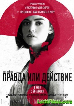 Скачать фильм Правда или действие / Truth or Dare (2018)