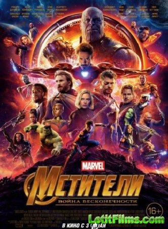 Скачать фильм Мстители: Война бесконечности / Avengers: Infinity War (2018)