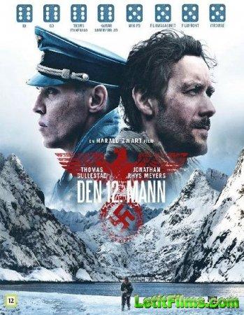 Скачать фильм 12-й человек / Den 12. mann (2017)