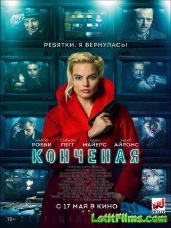 Скачать фильм Конченая / Terminal (2018)