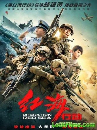Скачать фильм Операция в Красном море / Hong hai xing dong (2018)