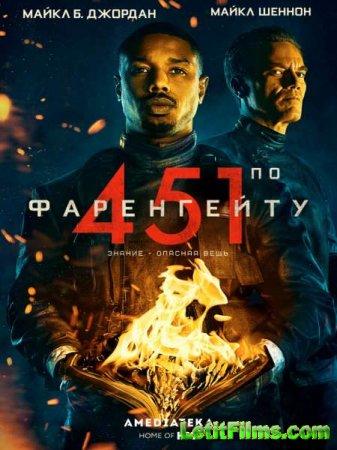 Скачать фильм 451 градус по Фаренгейту / Fahrenheit 451 (2018)