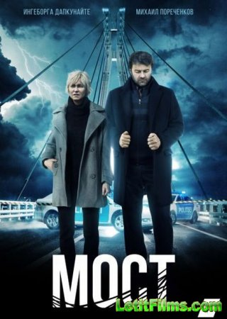 Скачать Мост [2018]