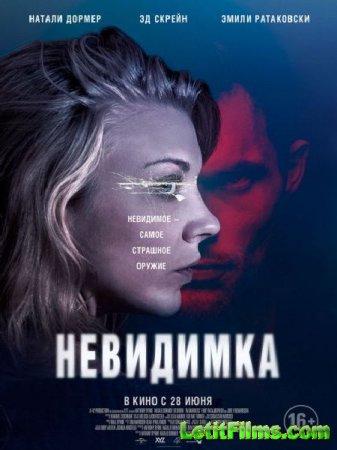 Скачать фильм Невидимка / In Darkness (2018)
