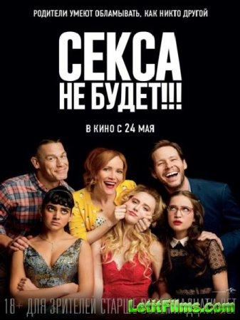 Скачать фильм Секса не будет!!! / Blockers (2018)