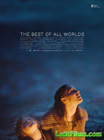Скачать фильм Лучший из миров / Die beste aller Welten (2017)