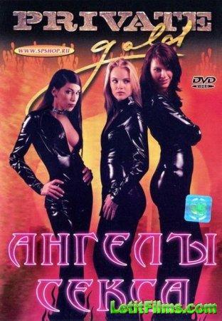 Скачать Private Gold - 65: Sex Angels / Ангелы Секса (с русским переводом)  ...