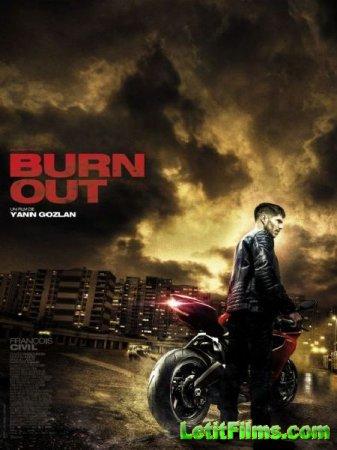 Скачать фильм На износ / Burn Out (2018)