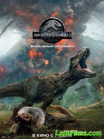 Скачать фильм Мир Юрского периода 2 / Jurassic World: Fallen Kingdom (2018)