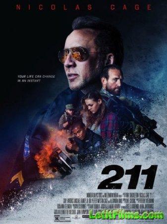 Скачать фильм Код 211 / 211 (2018)