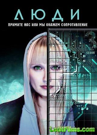 Скачать Люди / Humans - 3 сезон (2018)