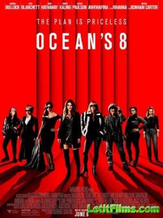 Скачать фильм 8 подруг Оушена / Ocean's Eight (2018)