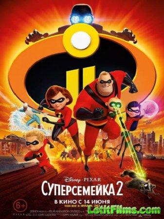 Скачать мультфильм Суперсемейка 2 / Incredibles 2 (2018)