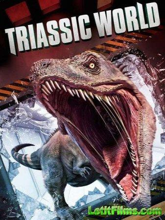Скачать фильм Мир Триасового периода / Triassic World (2018)