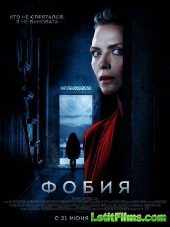 Скачать фильм Фобия / Haunted (2017)