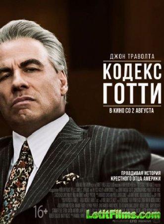 Скачать фильм Кодекс Готти / Gotti (2018)