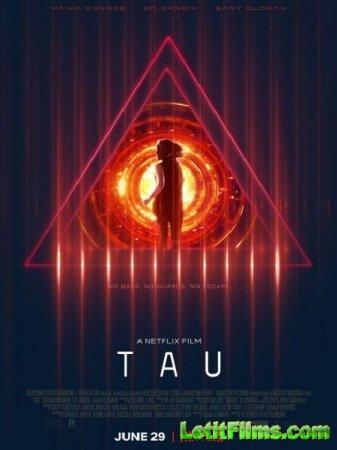 Скачать фильм Тау / Tau ( 2018)