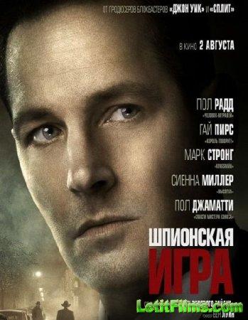 Скачать фильм Шпионская игра / The Catcher Was a Spy (2018)