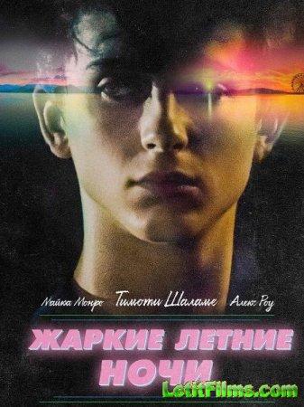 Скачать фильм Жаркие летние ночи / Hot Summer Nights (2017)