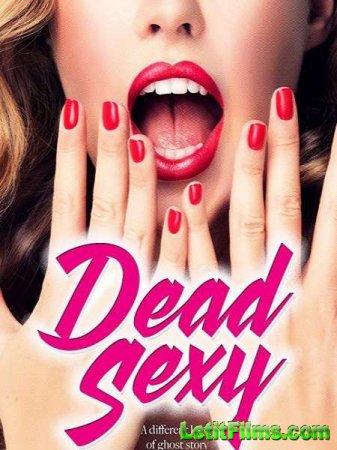 Скачать фильм Убийственно сексуальные / Dead Sexy (2018)