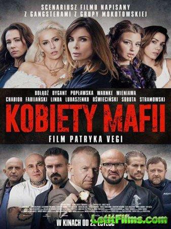 Скачать фильм Женщины мафии / Women of Mafia / Kobiety mafii (2018)