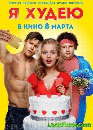 Скачать фильм Я худею (2018)