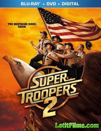 Скачать фильм Супер полицейские 2 / Super Troopers 2 [2018]