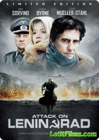 Скачать фильм Ленинград / Attack On Leningrad [2007]