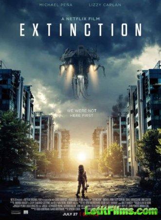 Скачать фильм Закат цивилизации / Extinction (2018)