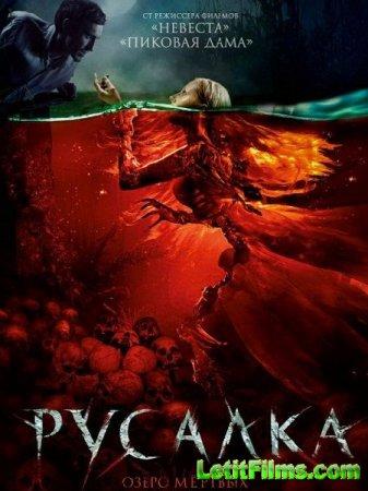 Скачать фильм Русалка. Озеро мертвых (2018)
